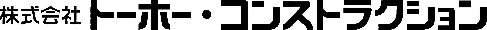 トーホーコンストラクション フッダーロゴ