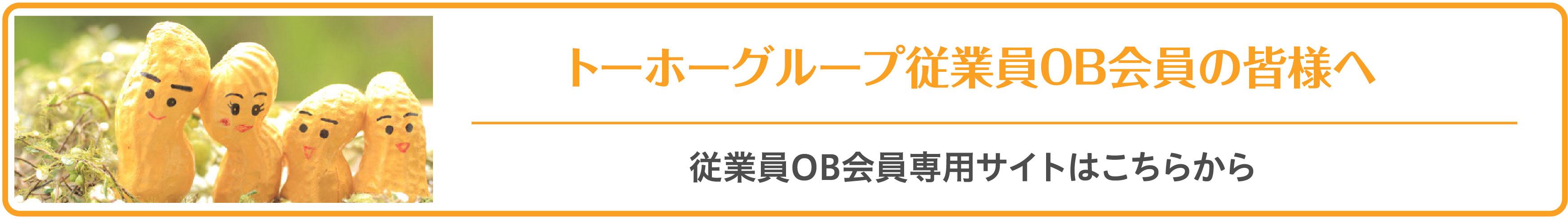 従業員OB会員専用サイトはこちらから