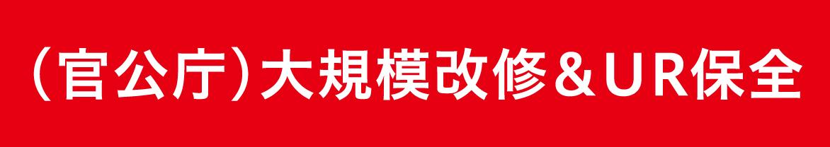 (官公庁)大規模改修&UR保全
