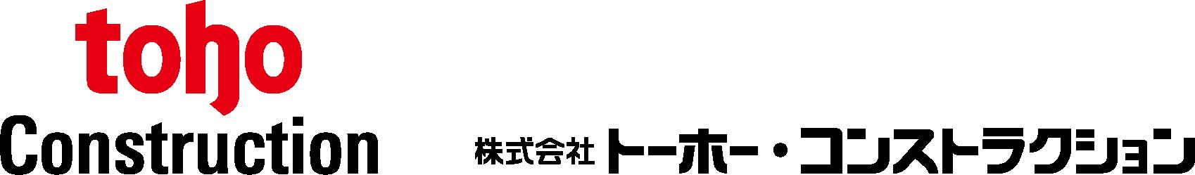 トーホーコンストラクション ロゴ